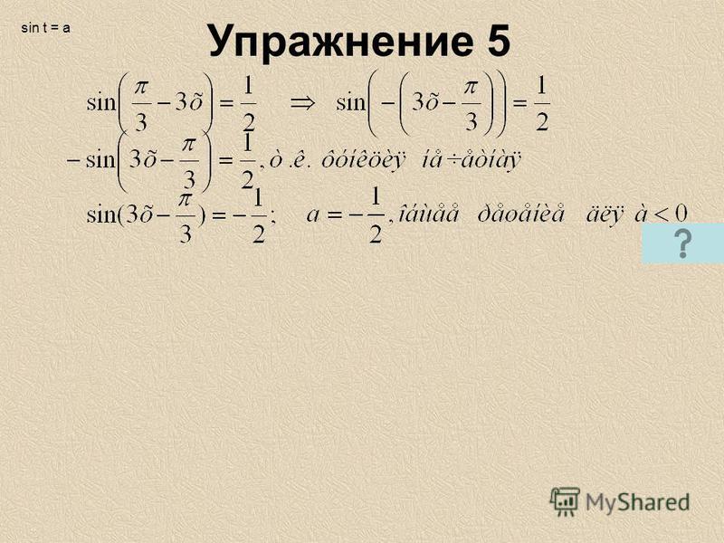 Упражнение 5 sin t = a
