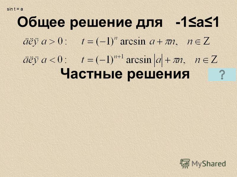 Общее решение для -1 а 1 Частные решения sin t = a