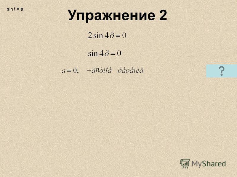Упражнение 2 sin t = a
