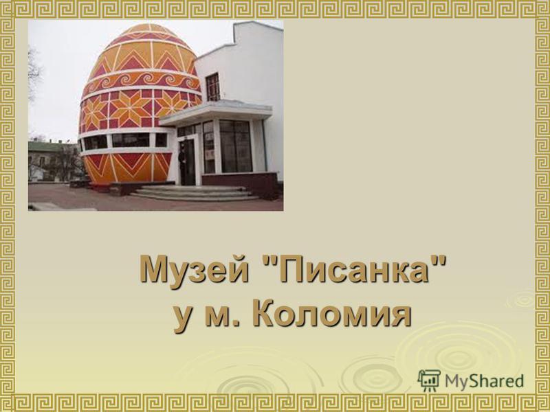 Музей Писанка у м. Коломия
