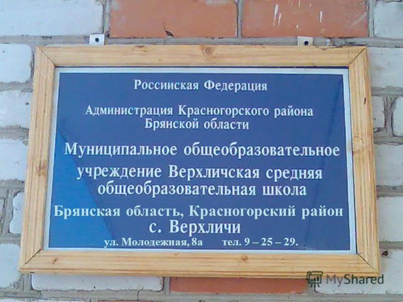 Брянская область, Красногорский район ул. Молодежная, 8 а тел. 9 – 25 – 29.
