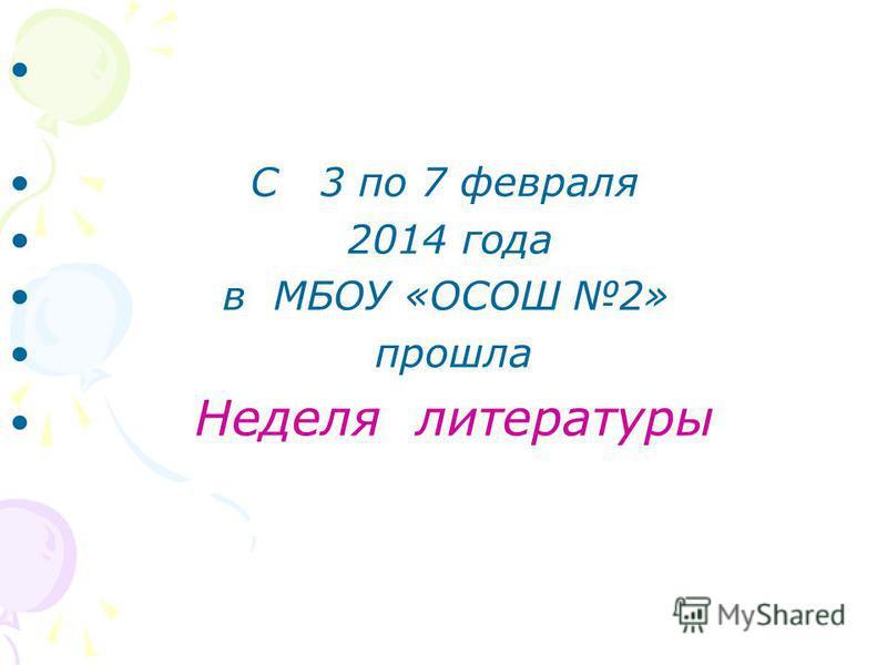 С 3 по 7 февраля 2014 года в МБОУ «ОСОШ 2» прошла Неделя литературы