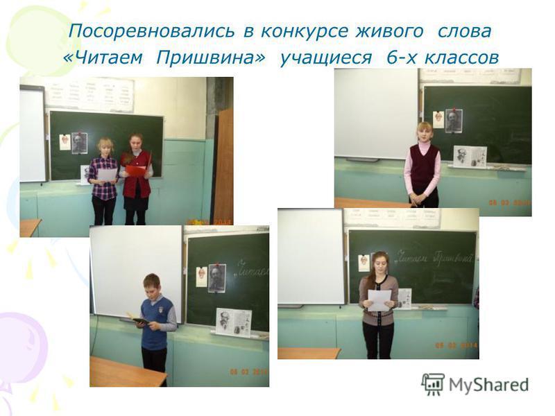 Посоревновались в конкурсе живого слова «Читаем Пришвина» учащиеся 6-х классов