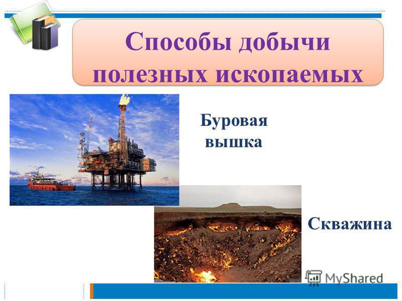 Способы добычи полезных ископаемых Буровая вышка Скважина