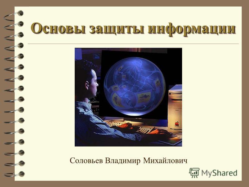 Основы защиты информации Основы защиты информации Соловьев Владимир Михайлович