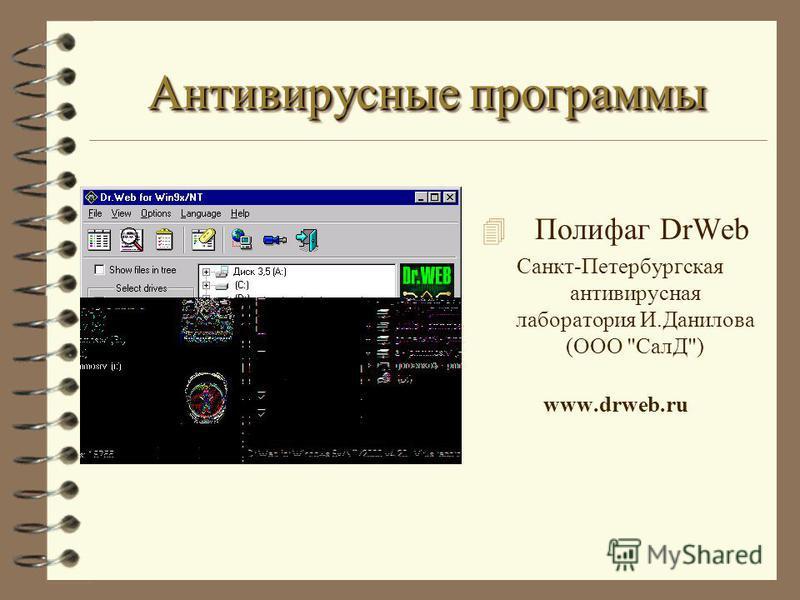4 Полифаг DrWeb Санкт-Петербургская антивирусная лаборатория И.Данилова (ООО СалД) www.drweb.ru Антивирусные программы