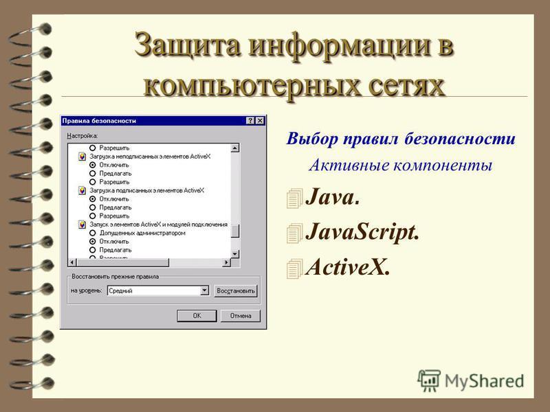 Выбор правил безопасности Активные компоненты Java. 4 JavaScript. 4 ActiveX. Защита информации в компьютерных сетях
