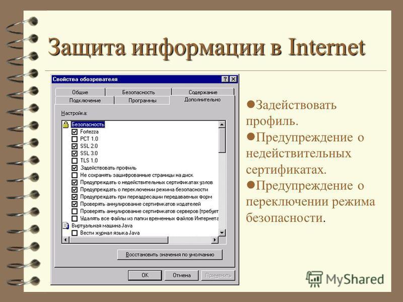 Защита информации в Internet l Задействовать профиль. l Предупреждение о недействительных сертификатах. l Предупреждение о переключении режима безопасности.