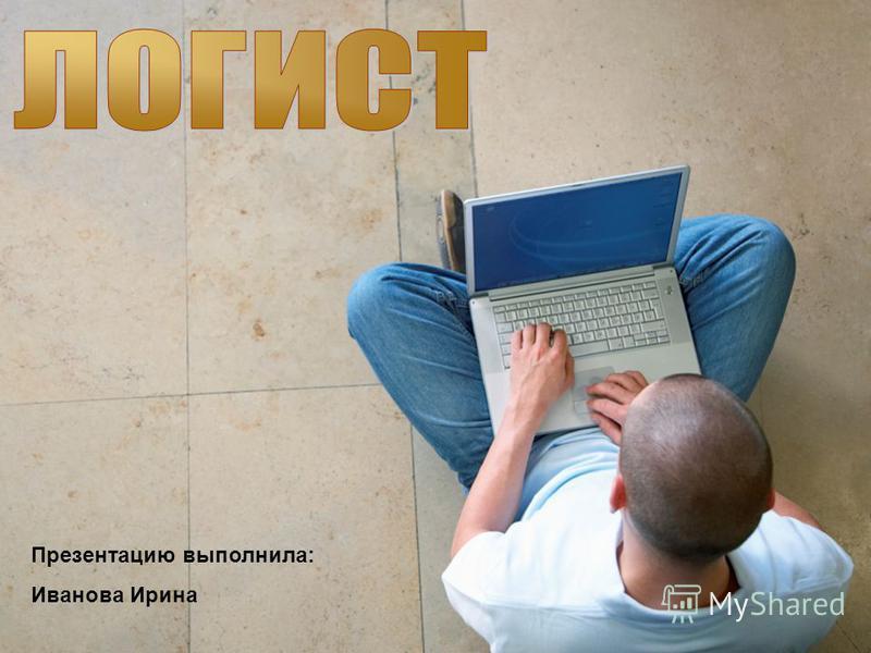 Презентацию выполнила: Иванова Ирина