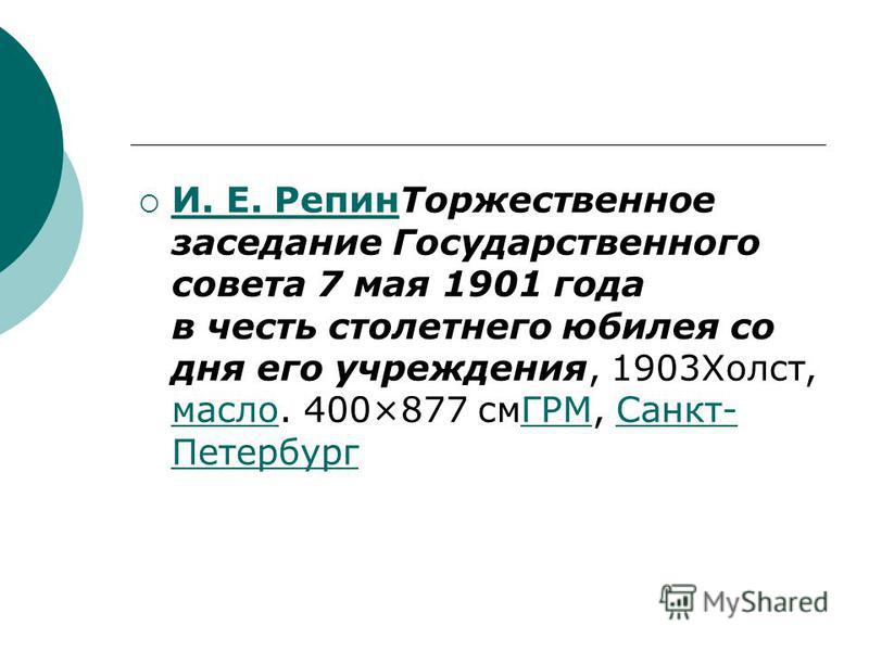 И. Е. Репин Торжественное заседание Государственного совета 7 мая 1901 года в честь столетнего юбилея со дня его учреждения, 1903Холст, масло. 400×877 смГРМ, Санкт- Петербург И. Е. Репин масло ГРМСанкт- Петербург
