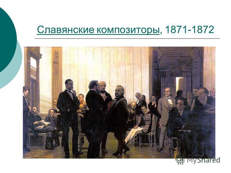 Славянские композиторы Славянские композиторы, 1871-1872
