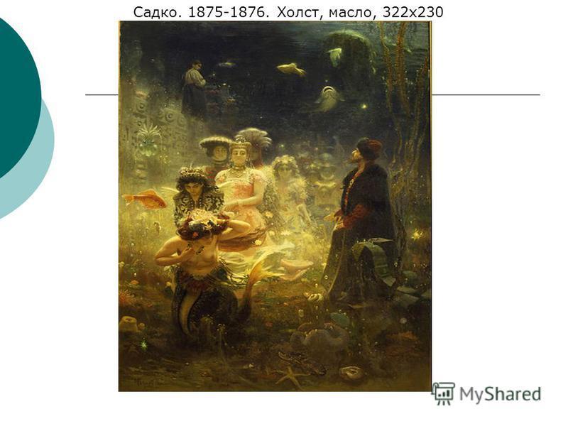 Садко. 1875-1876. Холст, масло, 322 х 230