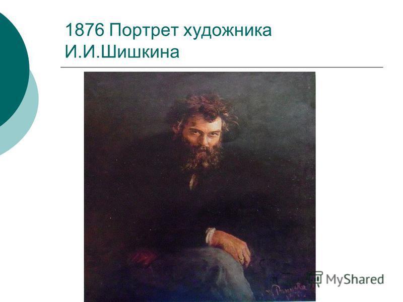1876 Портрет художника И.И.Шишкина