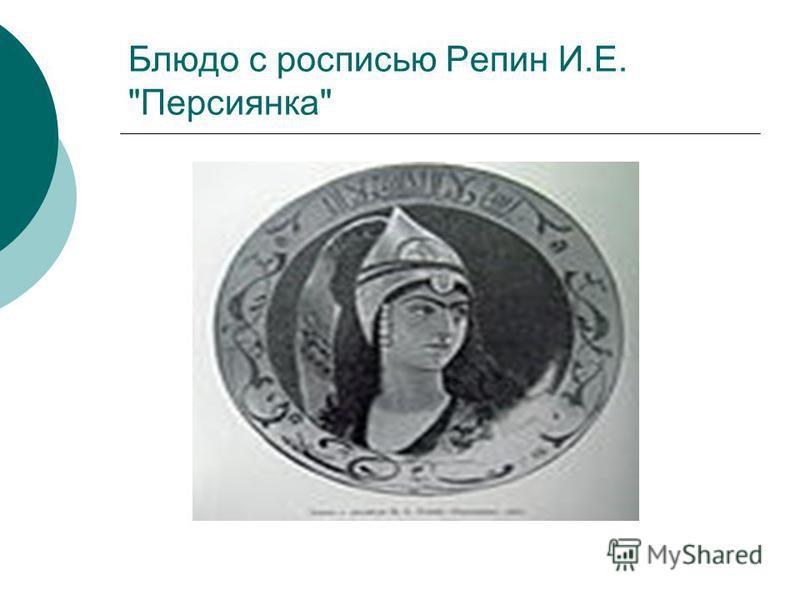 Блюдо с росписью Репин И.Е. Персиянка