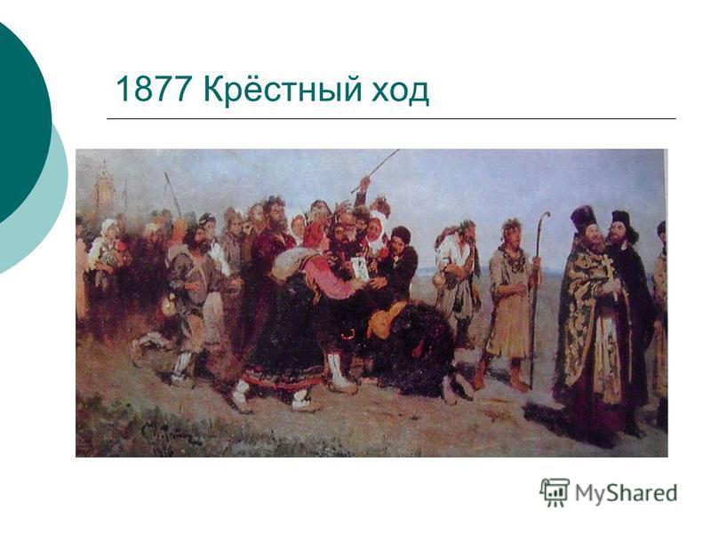 1877 Крёстный ход