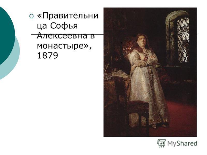 «Правительни ца Софья Алексеевна в монастыре», 1879