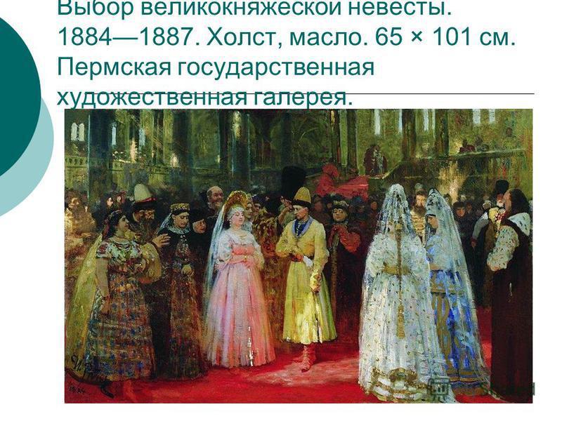 Выбор великокняжеской невесты. 18841887. Холст, масло. 65 × 101 см. Пермская государственная художественная галерея.