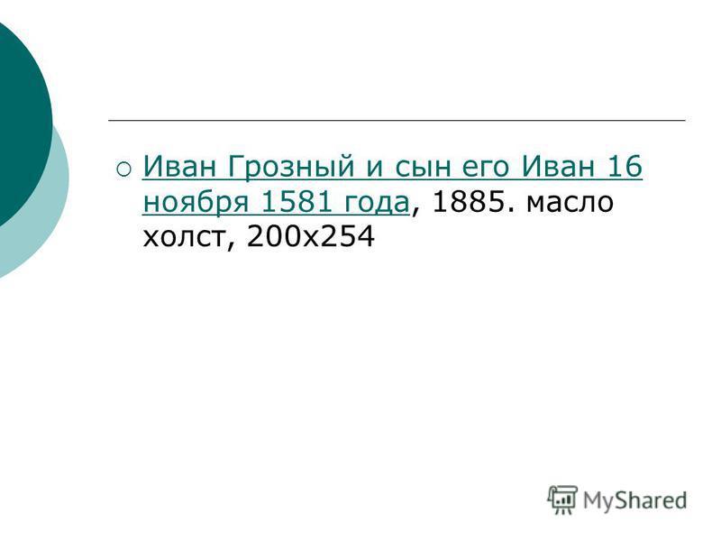 Иван Грозный и сын его Иван 16 ноября 1581 года, 1885. масло холст, 200 х 254 Иван Грозный и сын его Иван 16 ноября 1581 года