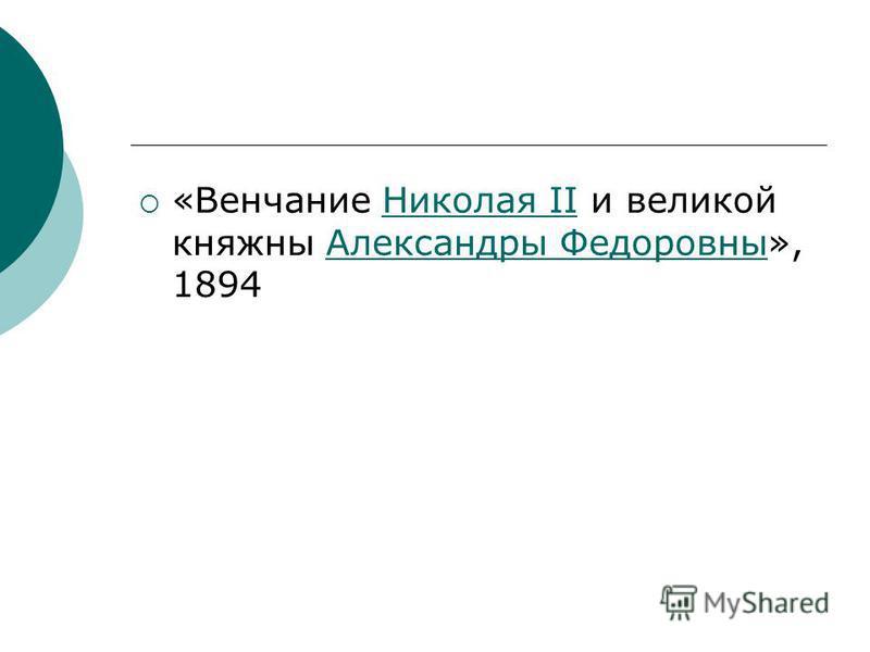 «Венчание Николая II и великой княжны Александры Федоровны», 1894Николая IIАлександры Федоровны