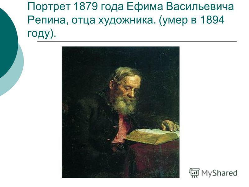 Портрет 1879 года Ефима Васильевича Репина, отца художника. (умер в 1894 году).
