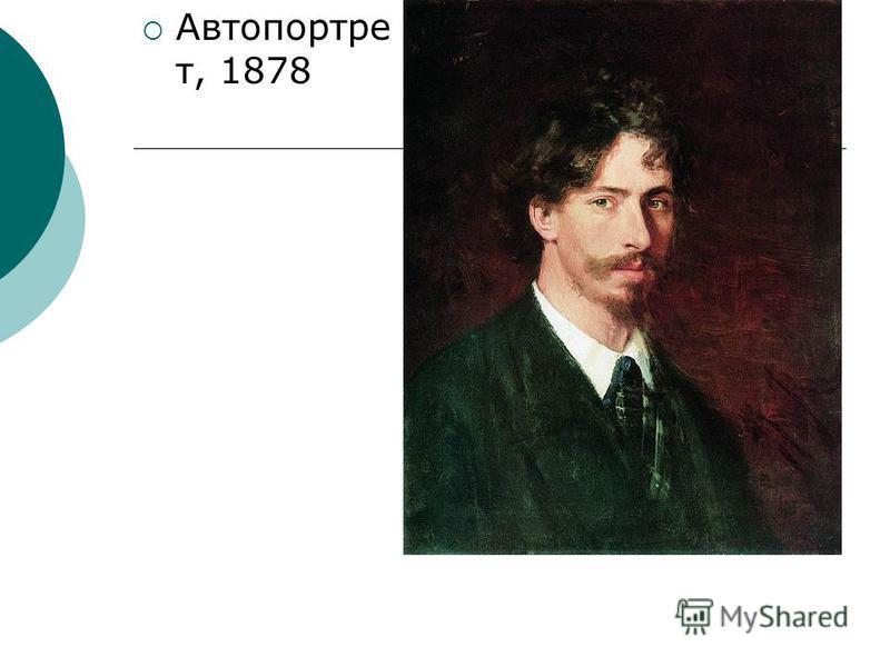 Автопортре т, 1878