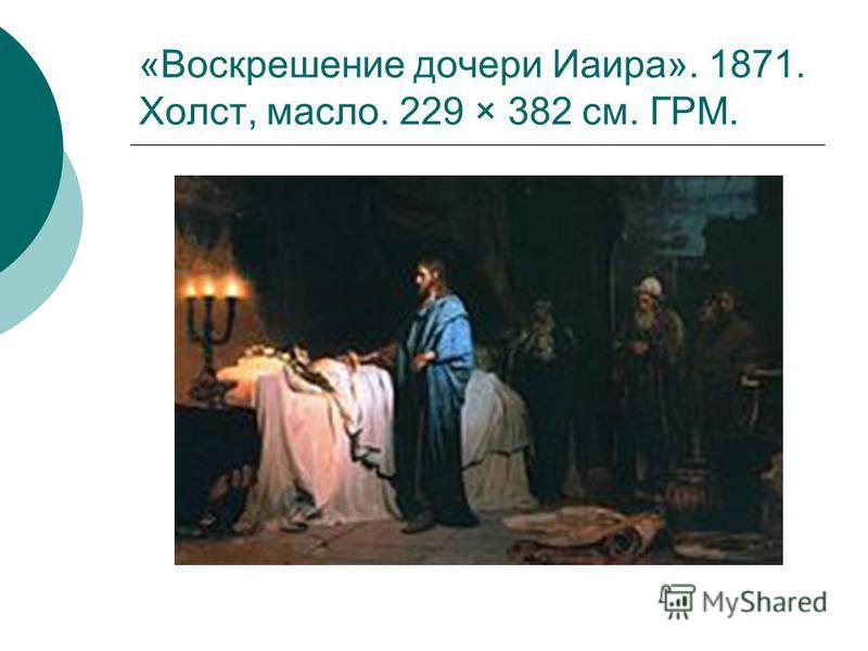 «Воскрешение дочери Иаира». 1871. Холст, масло. 229 × 382 см. ГРМ.