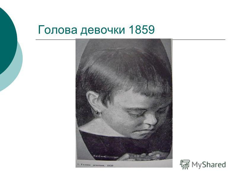 Голова девочки 1859