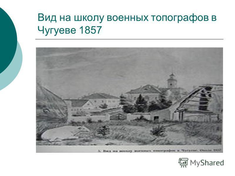 Вид на школу военных топографов в Чугуеве 1857