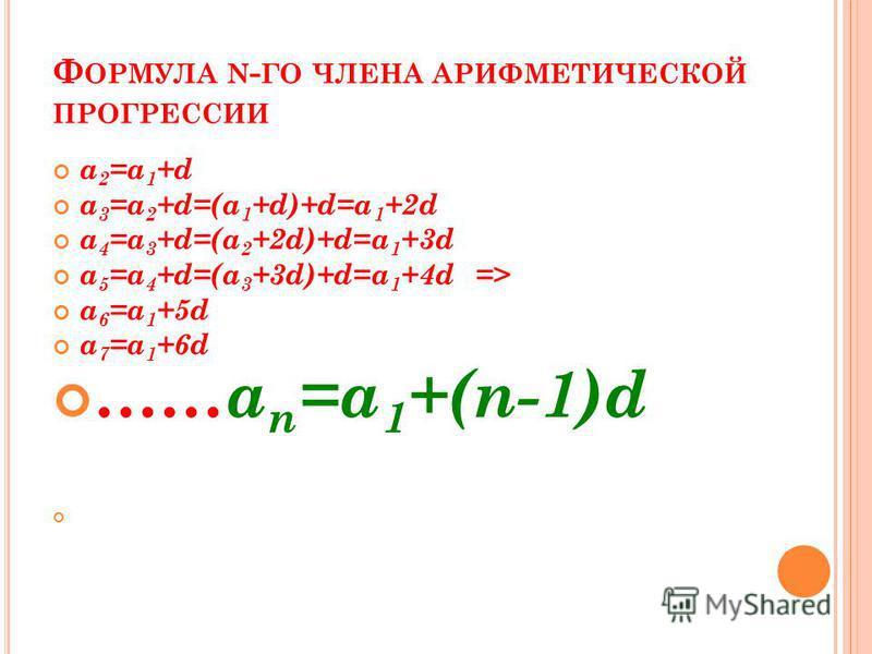 Р АЗНОСТЬ АРИФМЕТИЧЕСКОЙ ПРОГРЕССИИ d=a n+1 -a n