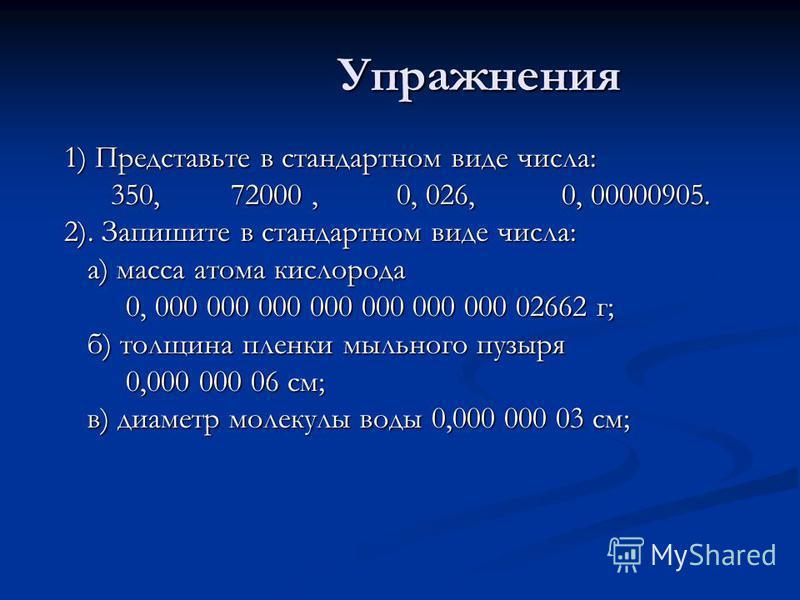 Упражнения Упражнения 1) Представьте в стандартном виде числа: 1) Представьте в стандартном виде числа: 350, 72000, 0, 026, 0, 00000905. 350, 72000, 0, 026, 0, 00000905. 2). Запишите в стандартном виде числа: 2). Запишите в стандартном виде числа: а)