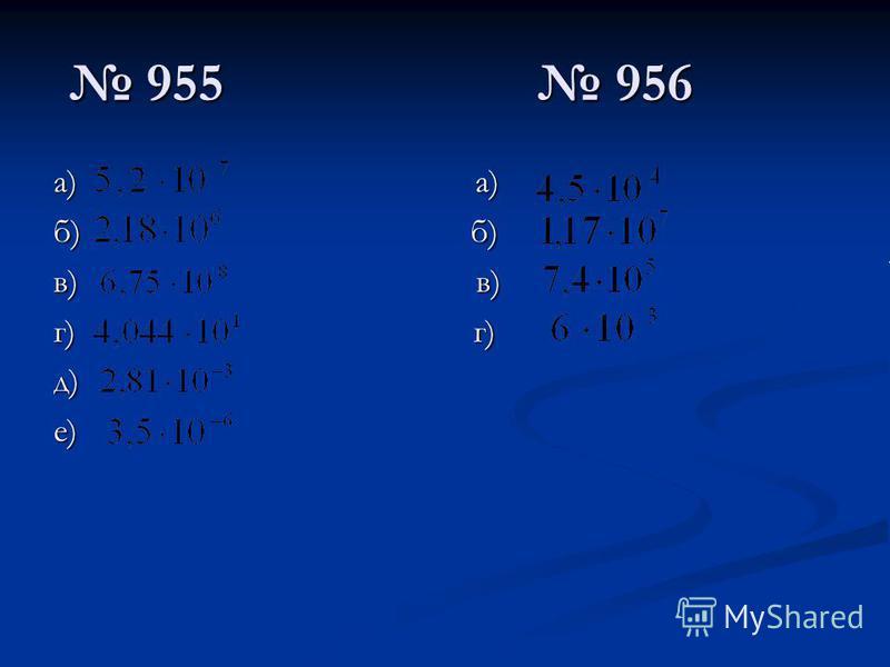 955 956 955 956 а) а) б) б) в) в) г) г) д)е)