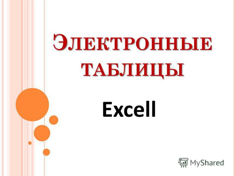 Э ЛЕКТРОННЫЕ ТАБЛИЦЫ Excell