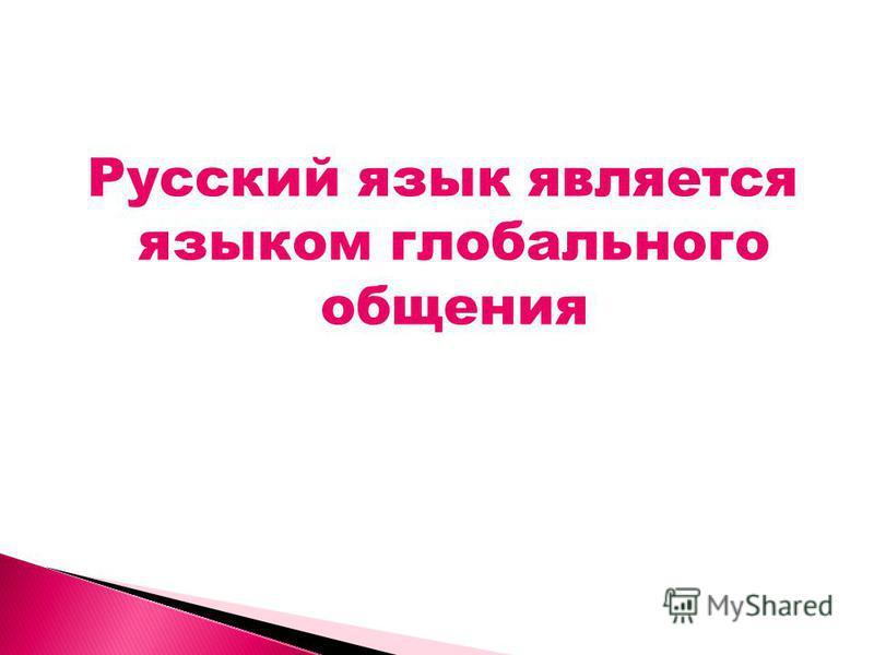 Русский язык является языком глобального общения