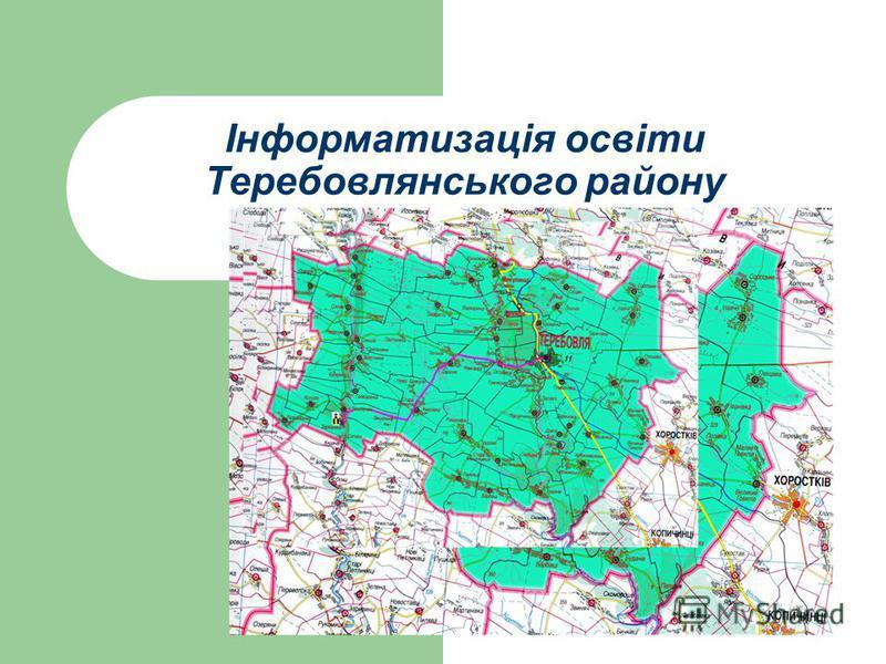 Інформатизація освіти Теребовлянського району
