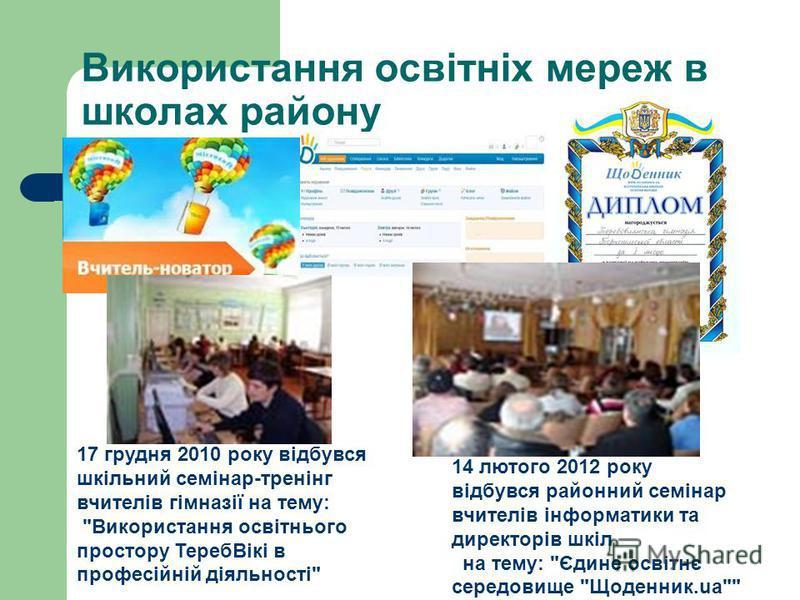 Використання освітніх мереж в школах району 14 лютого 2012 року відбувся районний семінар вчителів інформатики та директорів шкіл на тему: