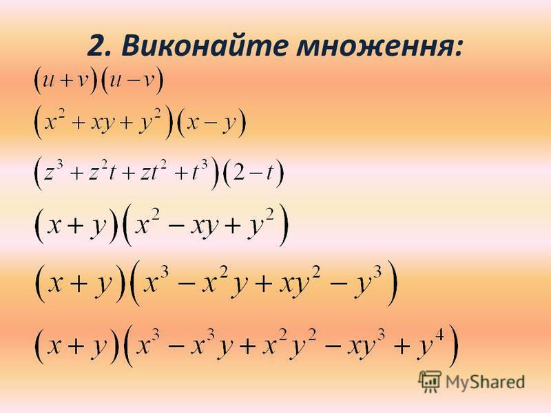 2. Виконайте множення: