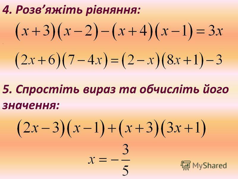 4. Розвяжіть рівняння: 5. Спростіть вираз та обчисліть його значення:.
