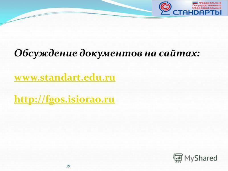 39 Обсуждение документов на сайтах: www.standart.edu.ru http://fgos.isiorao.ru