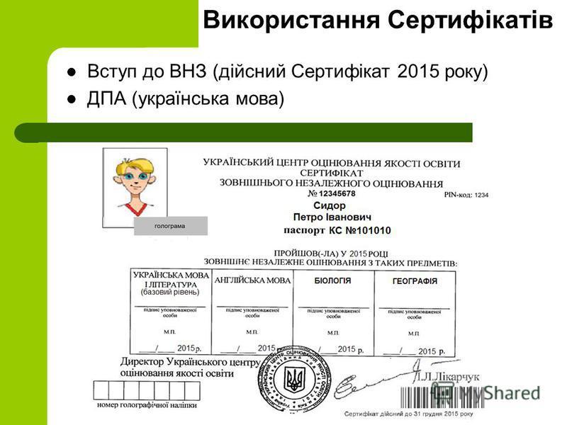 Використання Сертифікатів Вступ до ВНЗ (дійсний Сертифікат 2015 року) ДПА (українська мова)