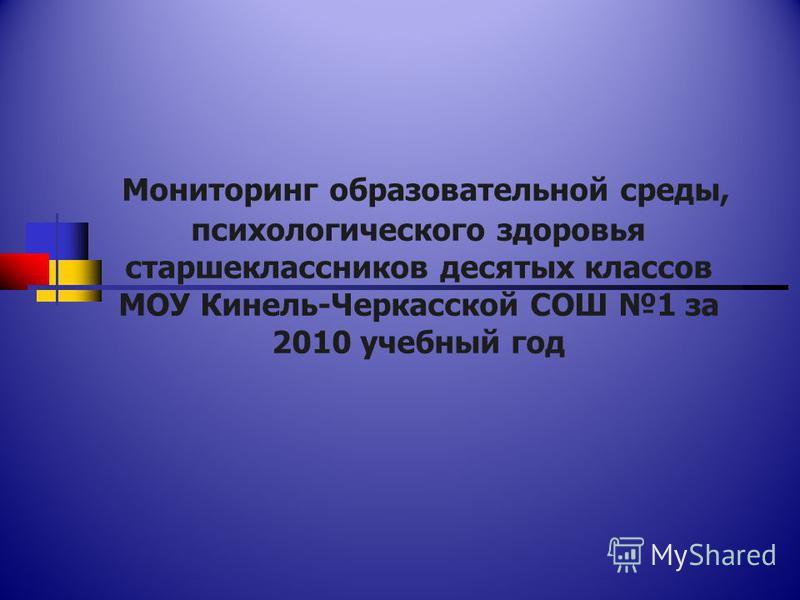 Мониторинг образовательной среды, психологического здоровья старшеклассников десятых классов МОУ Кинель-Черкасской СОШ 1 за 2010 учебный год
