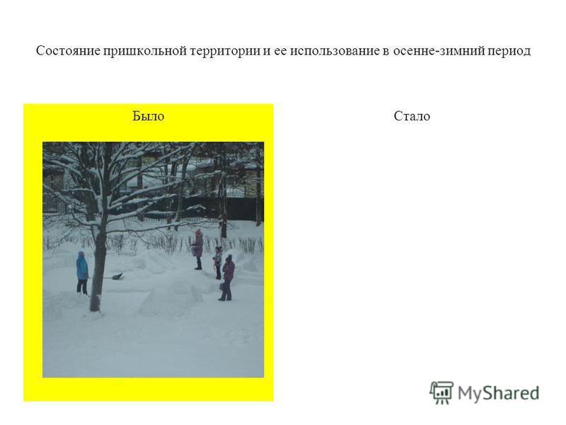 Было Состояние пришкольной территории и ее использование в осенне-зимний период Стало