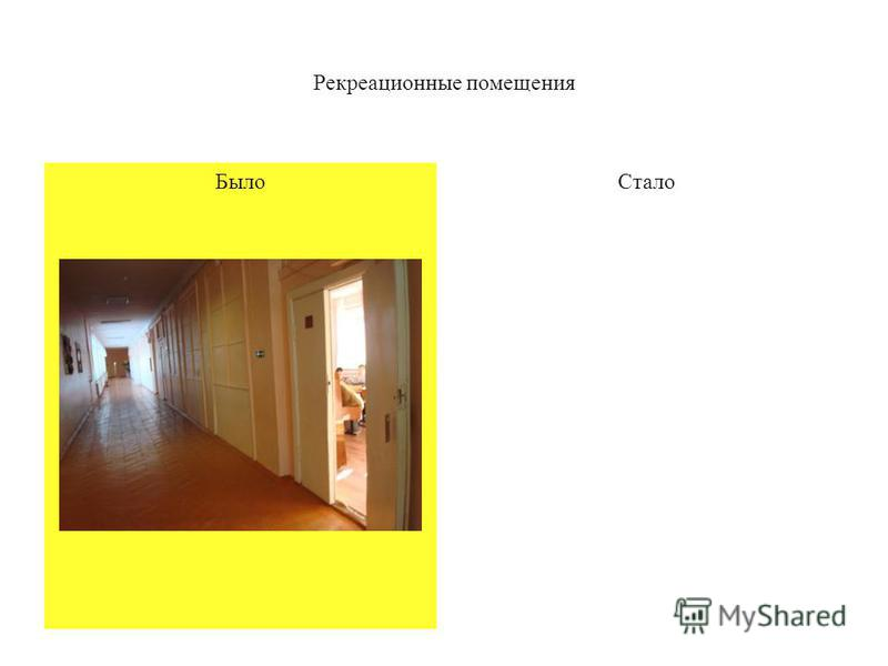 Было Рекреационные помещения Стало