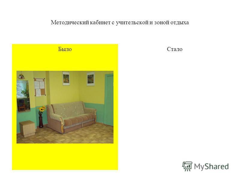 Методический кабинет с учительской и зоной отдыха Стало