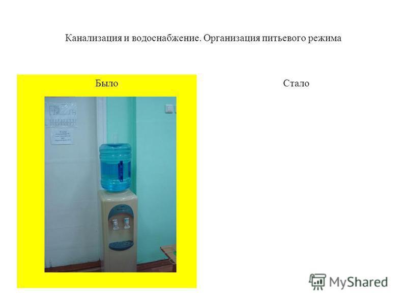 Канализация и водоснабжение. Организация питьевого режима Стало
