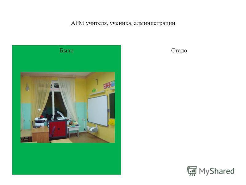Было АРМ учителя, ученика, администрации Стало