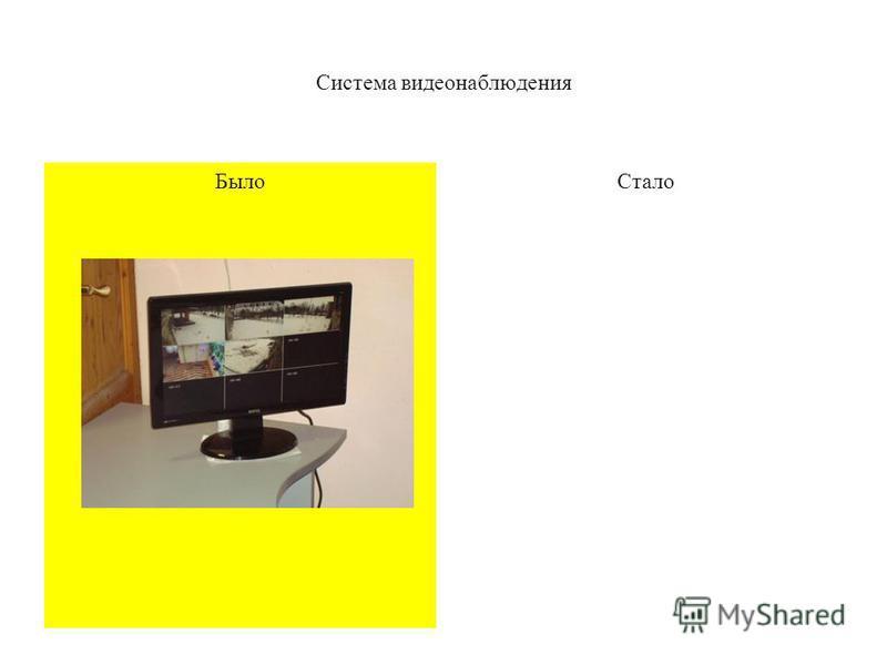 Было Система видеонаблюдения Стало