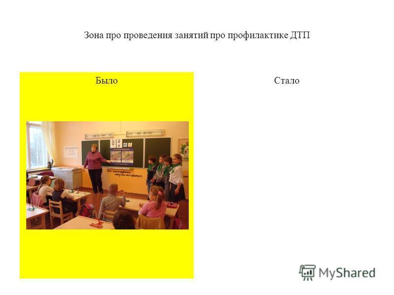 Зона про проведения занятий про профилактике ДТП Было Стало