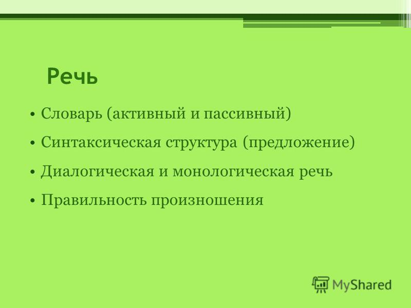 Речь Словарь (активный и пассивный) Синтаксическая структура (предложение) Диалогическая и монологическая речь Правильность произношения