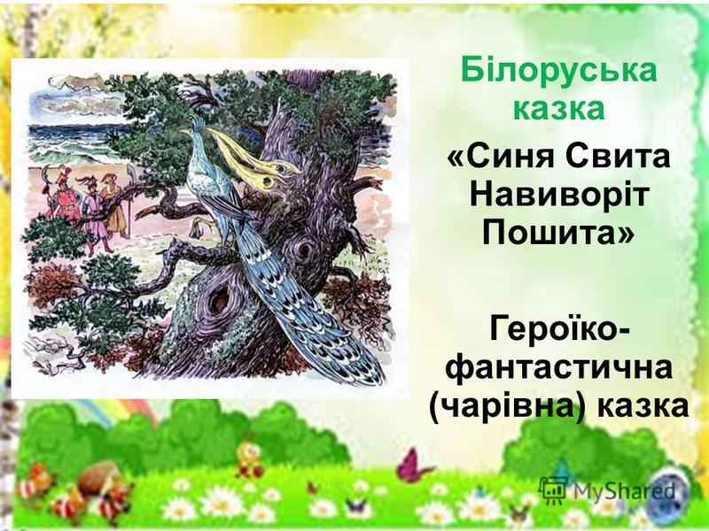 Білоруська казка «Синя Свита Навиворіт Пошита» Героїко- фантастична (чарівна) казка