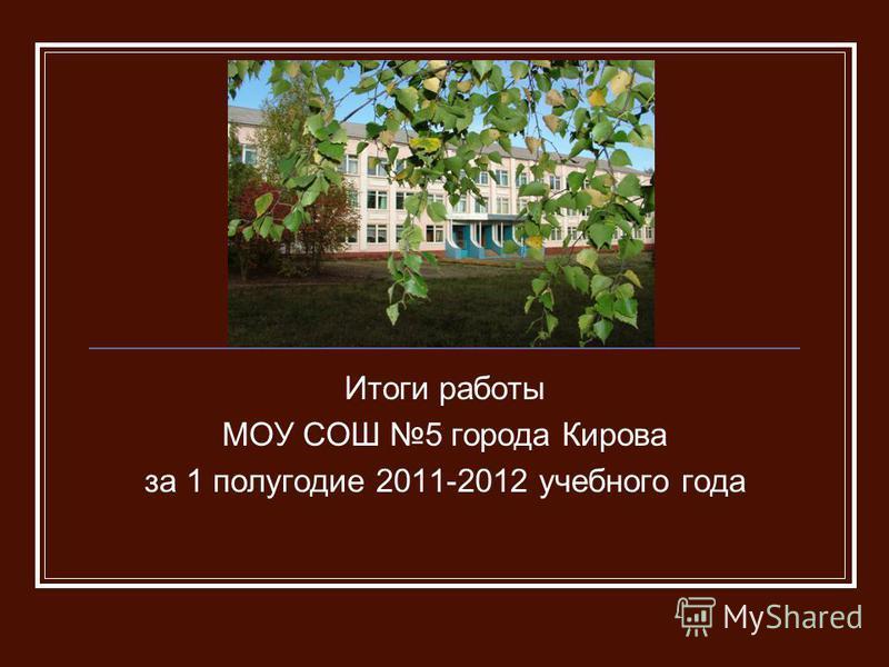 Итоги работы МОУ СОШ 5 города Кирова за 1 полугодие 2011-2012 учебного года